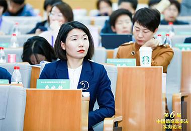曹晓静律师参加第六届中国婚姻家事法实务论坛