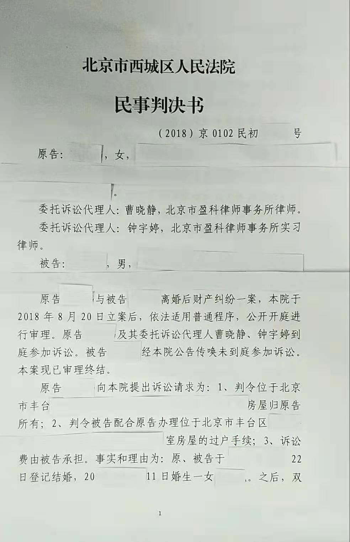 曹晓静律师团队代理离婚后财产纠纷为当事人办理房屋过户
