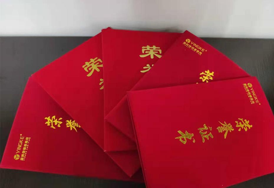 曹晓静律师团队荣誉证书