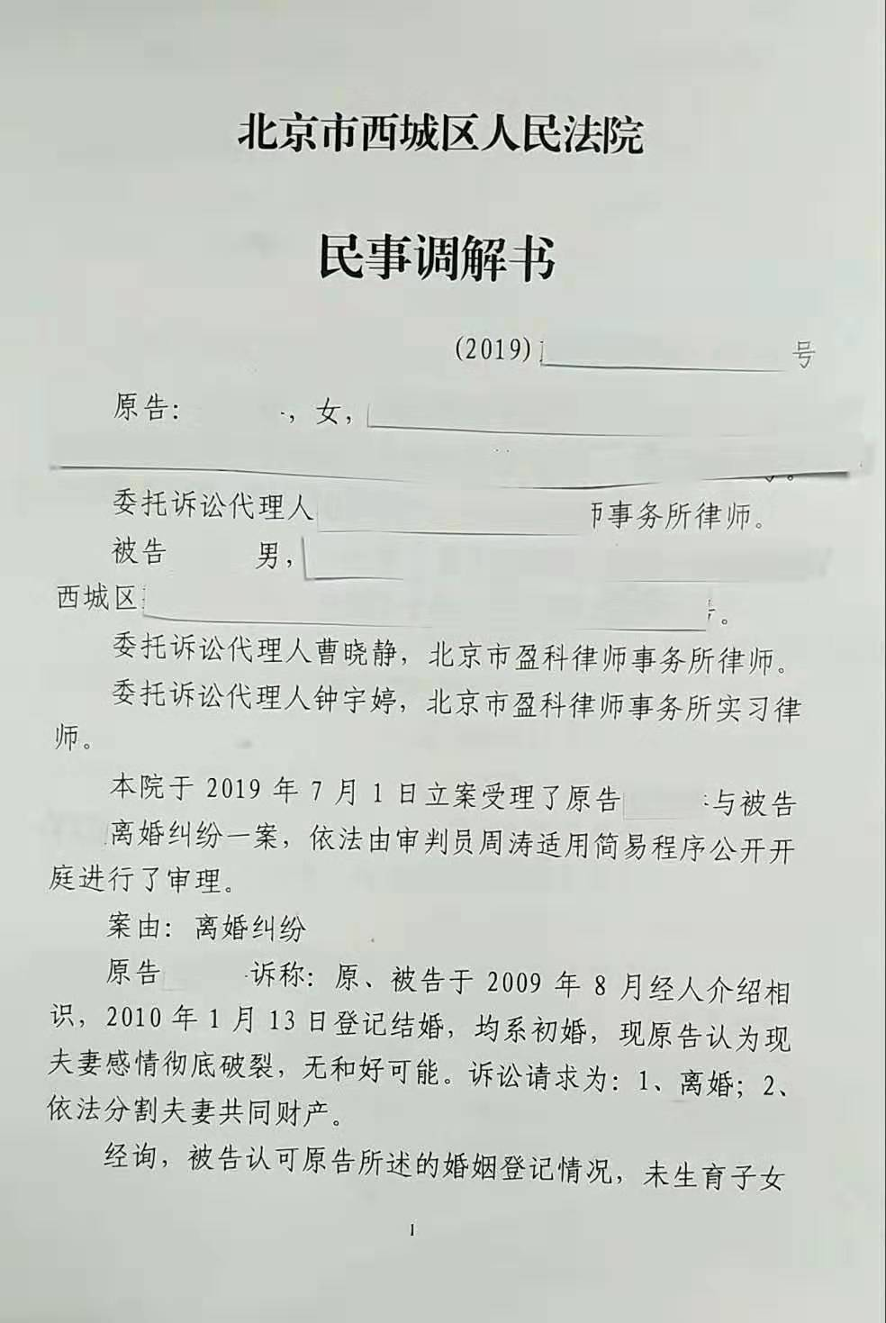 曹晓静律师团队代理被告离婚纠纷—调解离婚,为当事人争取到房产的所有权