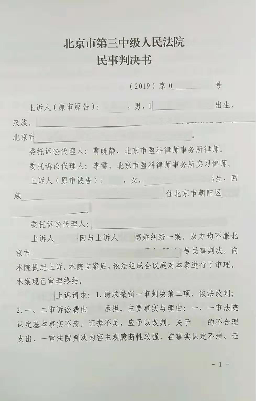 曹晓静律师代理离婚案件,历经两年半终得离婚
