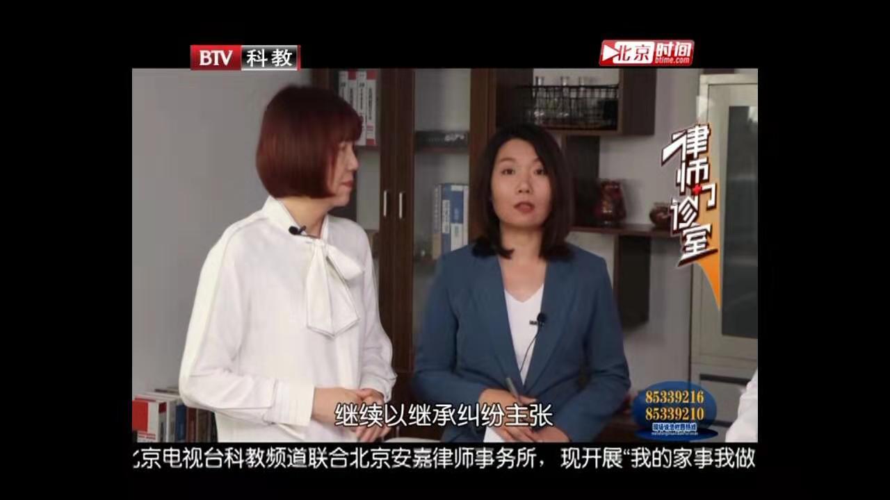 曹晓静律师做客北京电视台《律师门诊室》——父女之间的房产争议