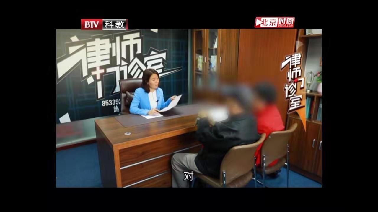 曹晓静律师做客北京电视台《律师门诊室》——自己的房子登记在继女名下该怎么办