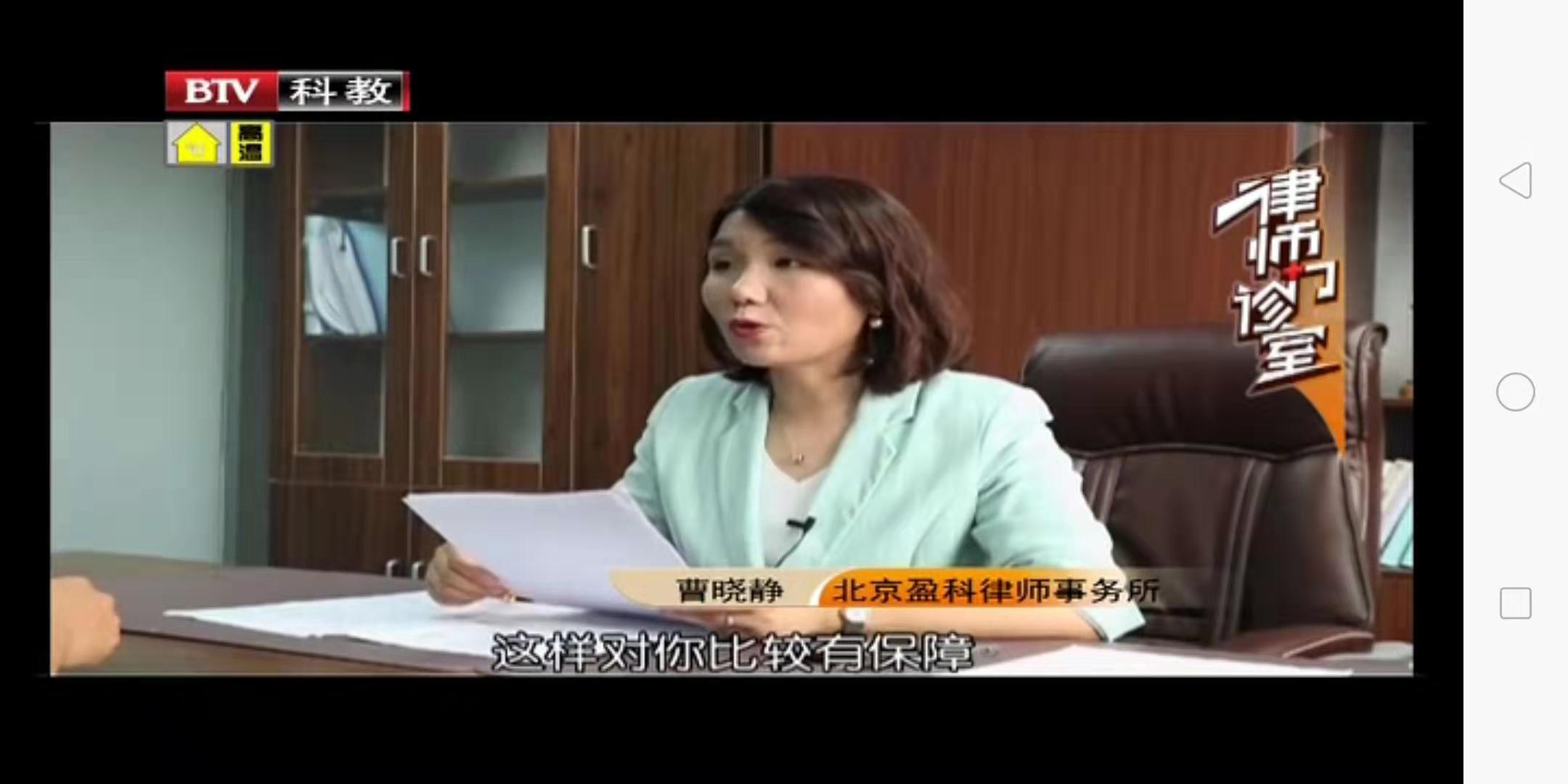 曹晓静律师北京电视台《律师帮帮忙》——老宅户主被更名,我该怎么办