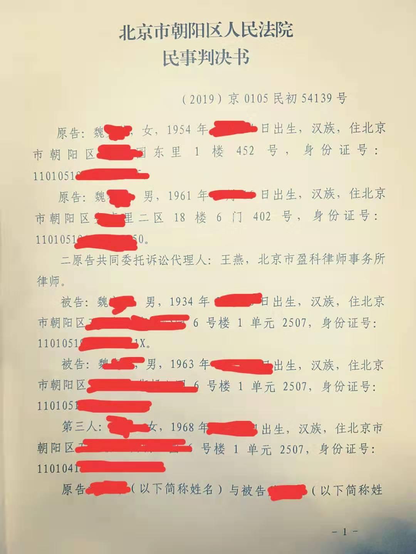 曹晓静律师团队代理房产纠纷,成功为老人要回自己的房子