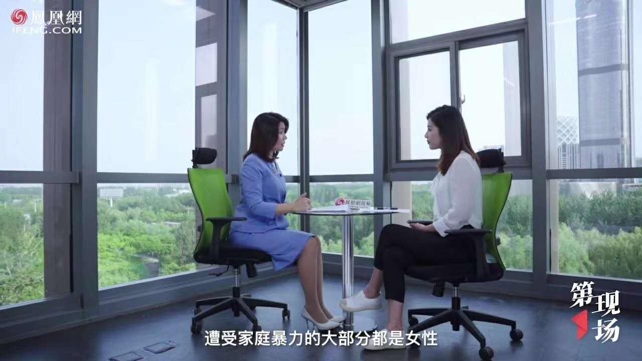曹晓静律师接受凤凰网专访解读《民法典》关于家庭暴力的法律规定