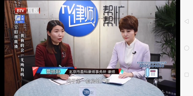曹晓静律师北京电视台《律师帮帮忙》—说好的奖励房产变借钱购房,难道我真的一无所有?
